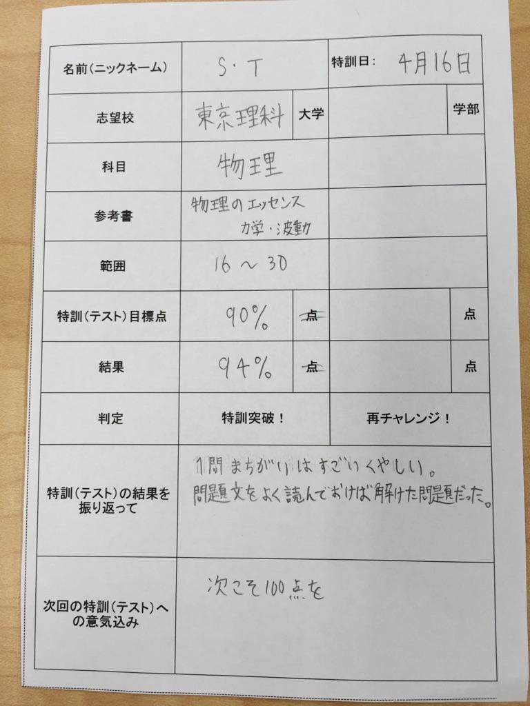高橋君 4.16