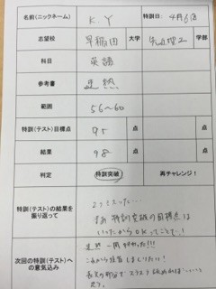 岸君特訓15.4.6