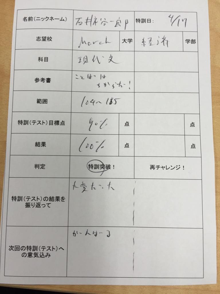 石井君 4,17