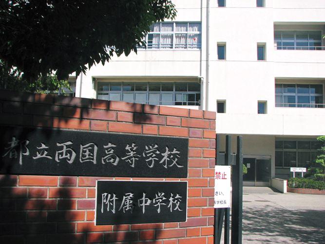 東京都立両国高等学校・附属中学校