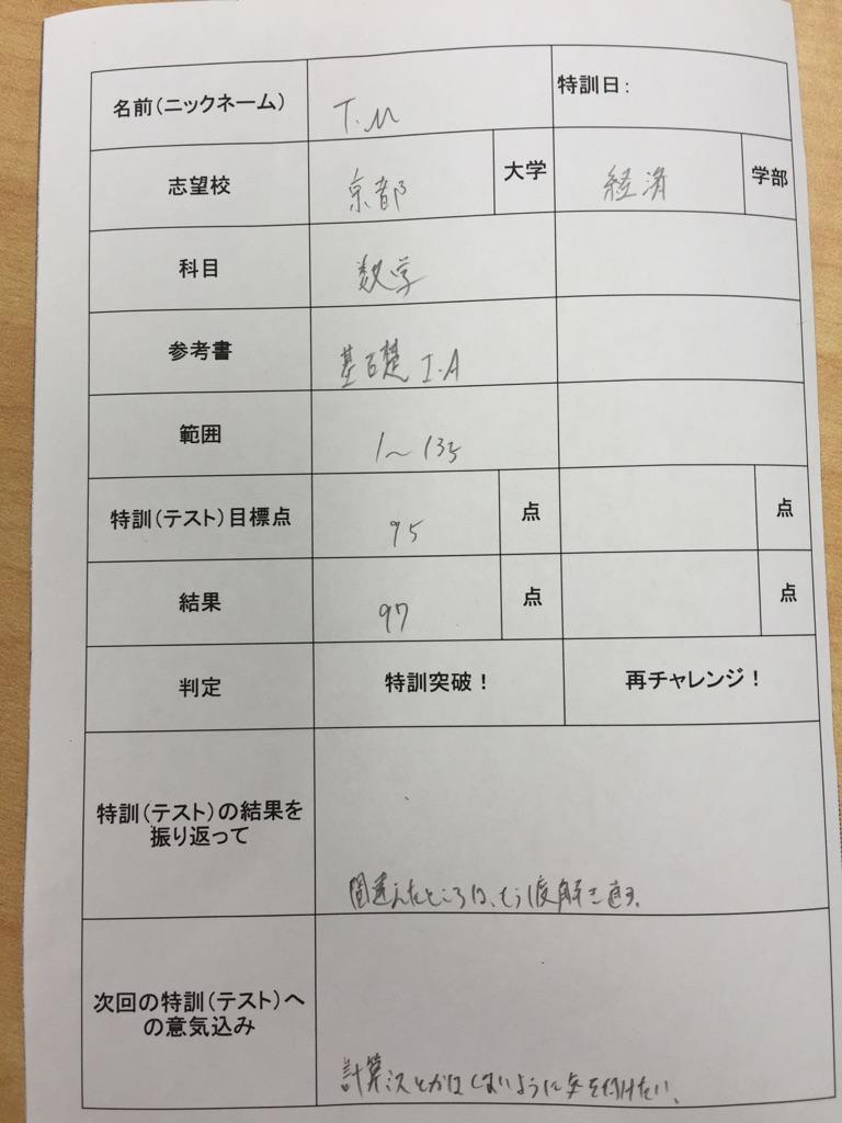 15.5.15 町田くん