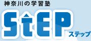 STEP 小田原
