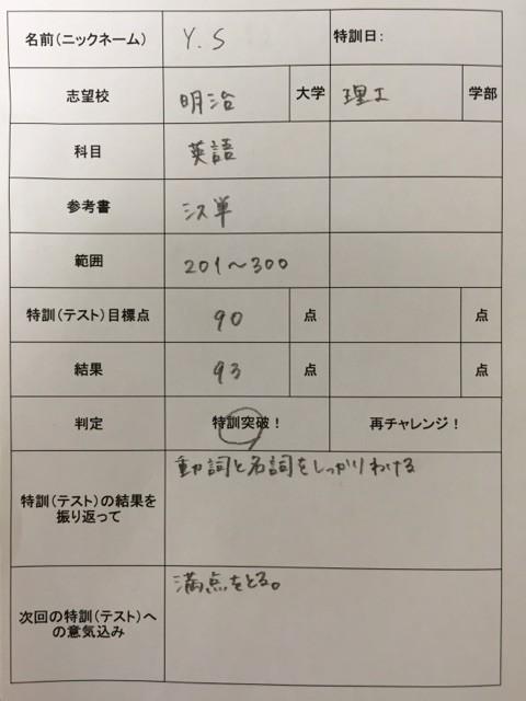 15.5.13 佐竹さん 表