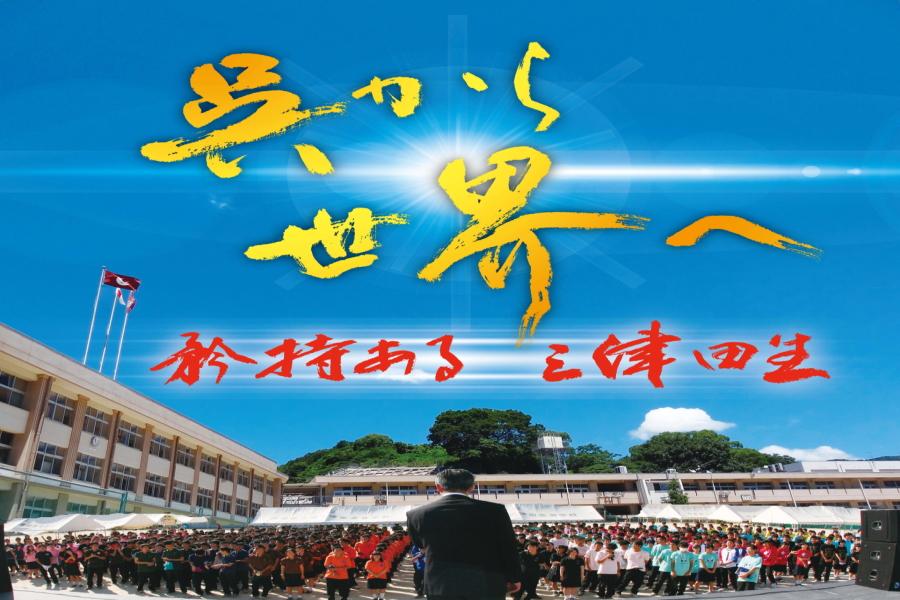 県立呉三津田高校トップ