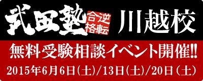 kawagoe-event-20150606_0620