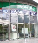 東進_静岡