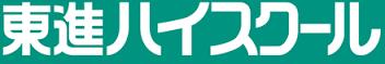 東進ハイスクールロゴ