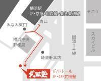 武田塾横浜校_地図 横浜駅徒歩1分の大学受験予備校・塾