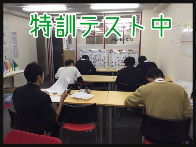 15.11.4 特訓テスト