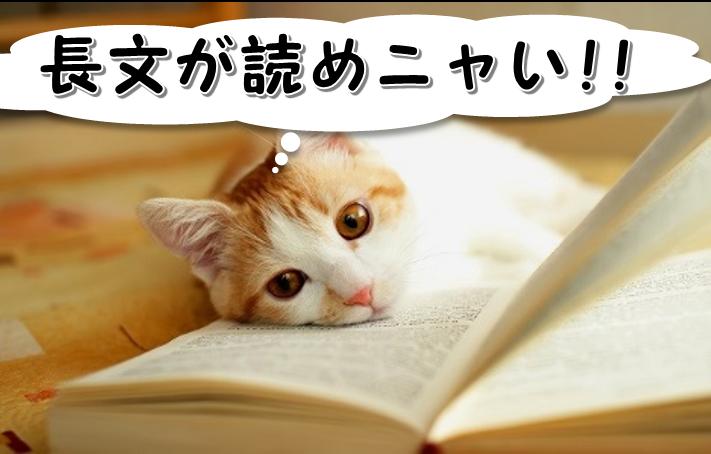 長文が読めニャい