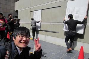 高田君合格発表写真