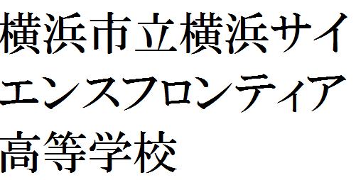横浜市立横浜サイエンスフロンティア高等学校2