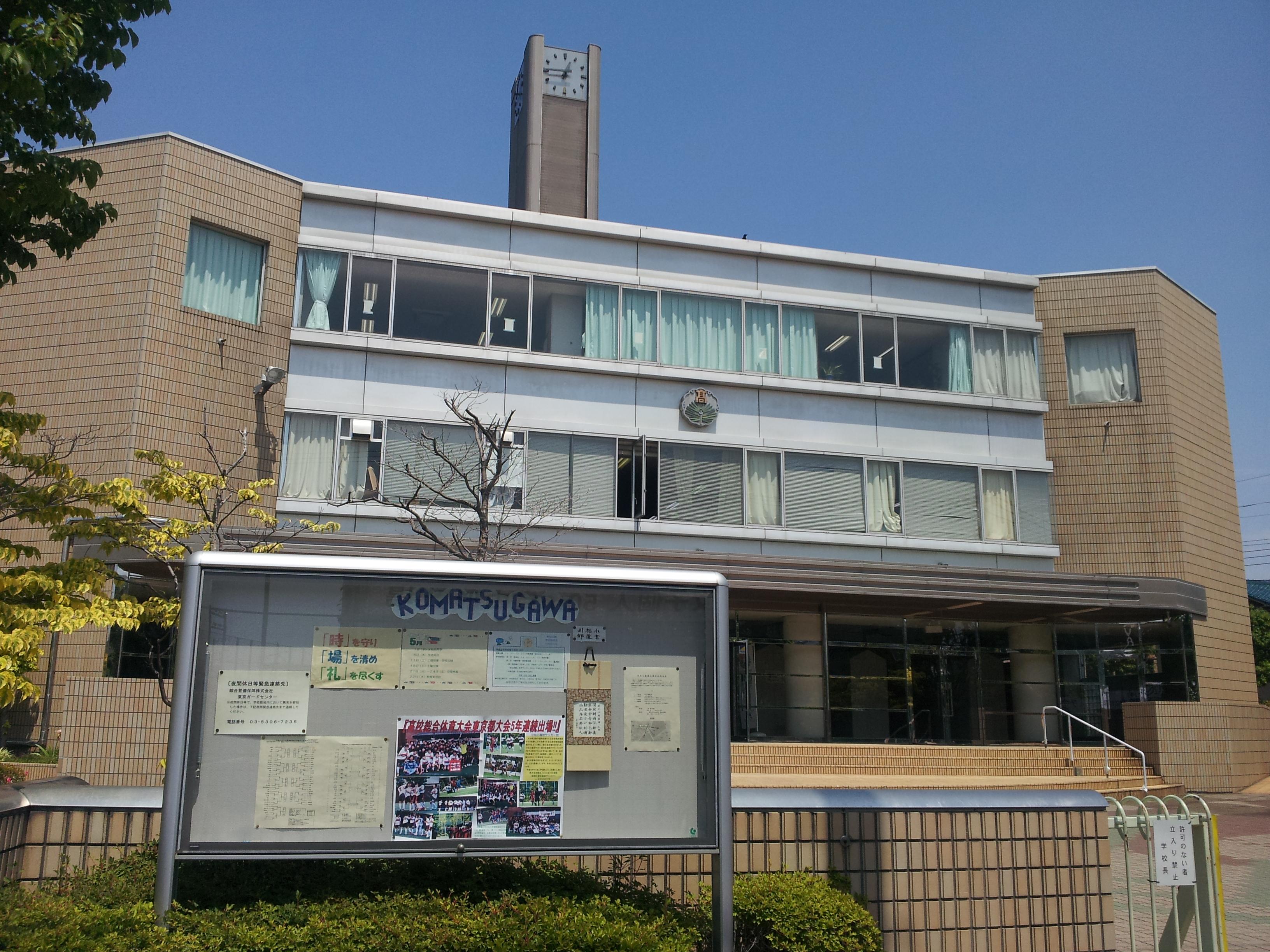 komatsugawa