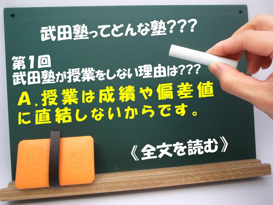 武田塾が授業をしない理由2