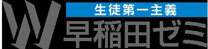 早稲田ゼミロゴ