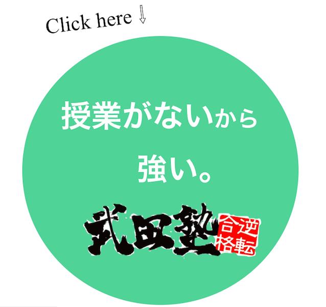 映像授業と武田塾伊丹校の比較