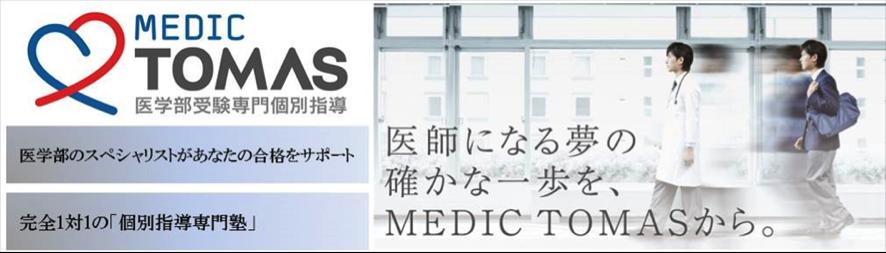 medictomas