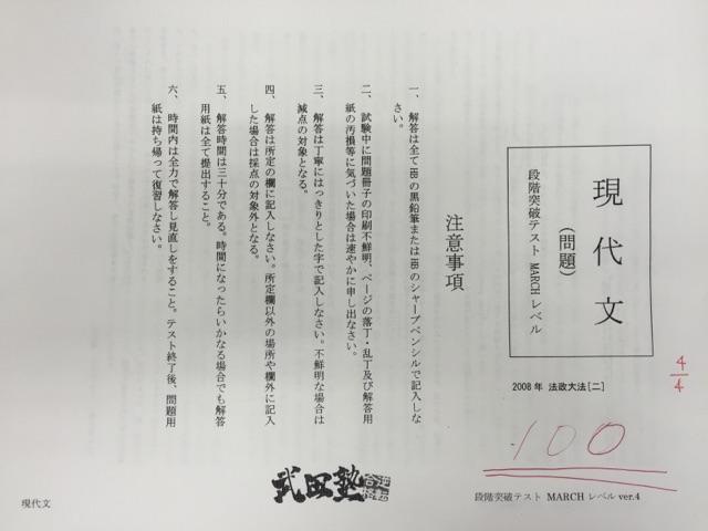 15.6.20 末廣さん突破テスト