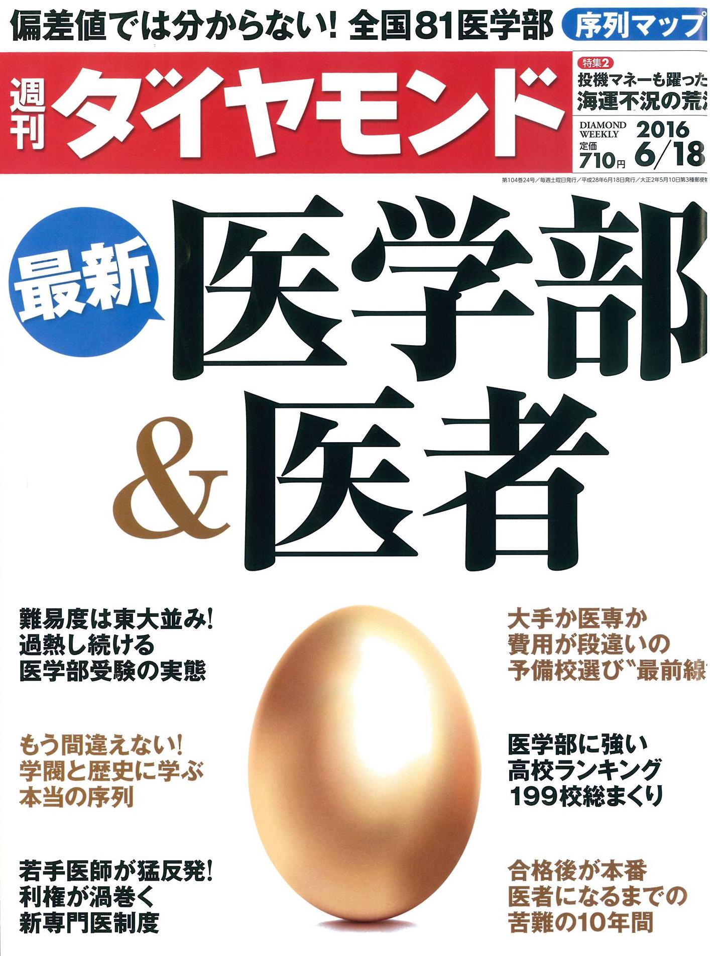 週刊ダイヤモンド 特集 最新医学部&医者