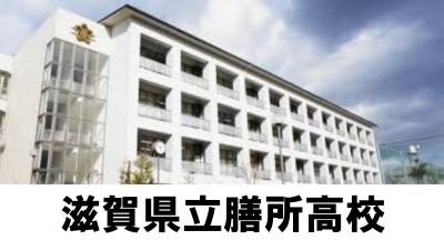 膳所高校 の評判・偏差値・進学実績