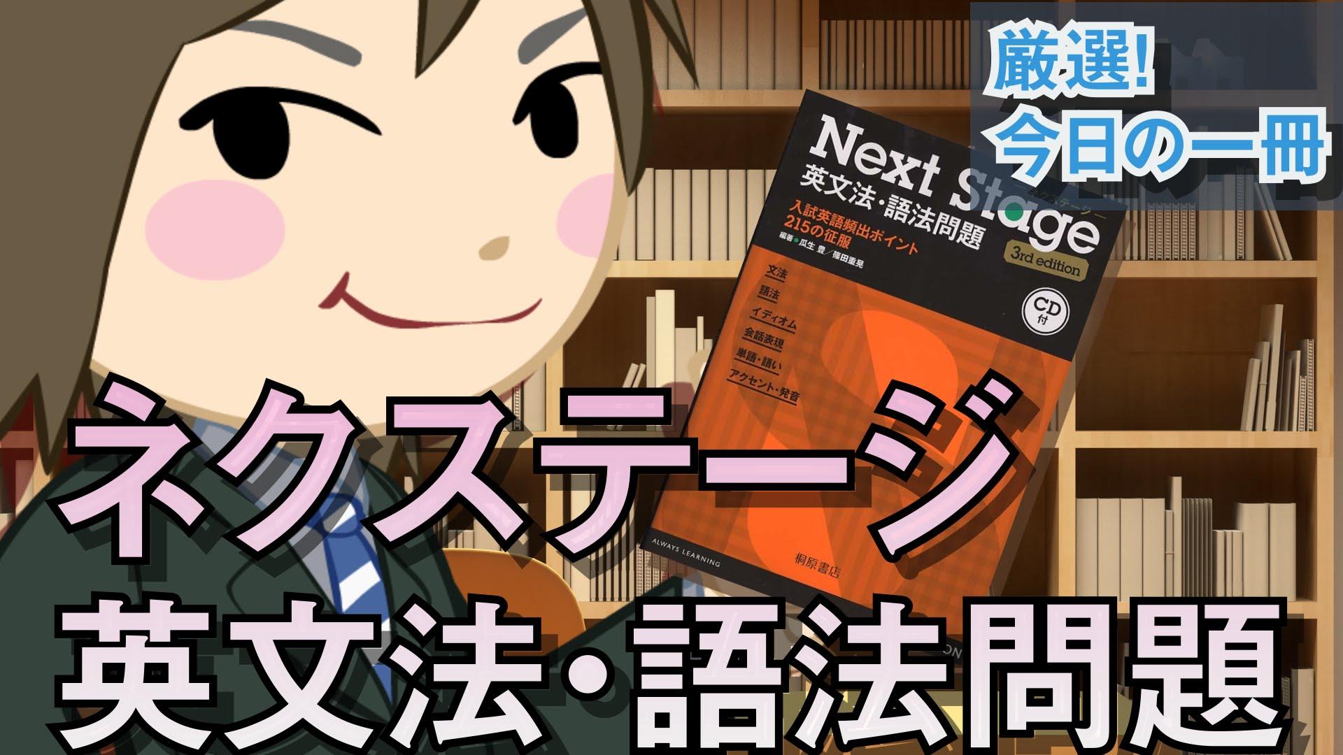Next Stage(ネクステージ) 英文法・語法問題|今日の一冊