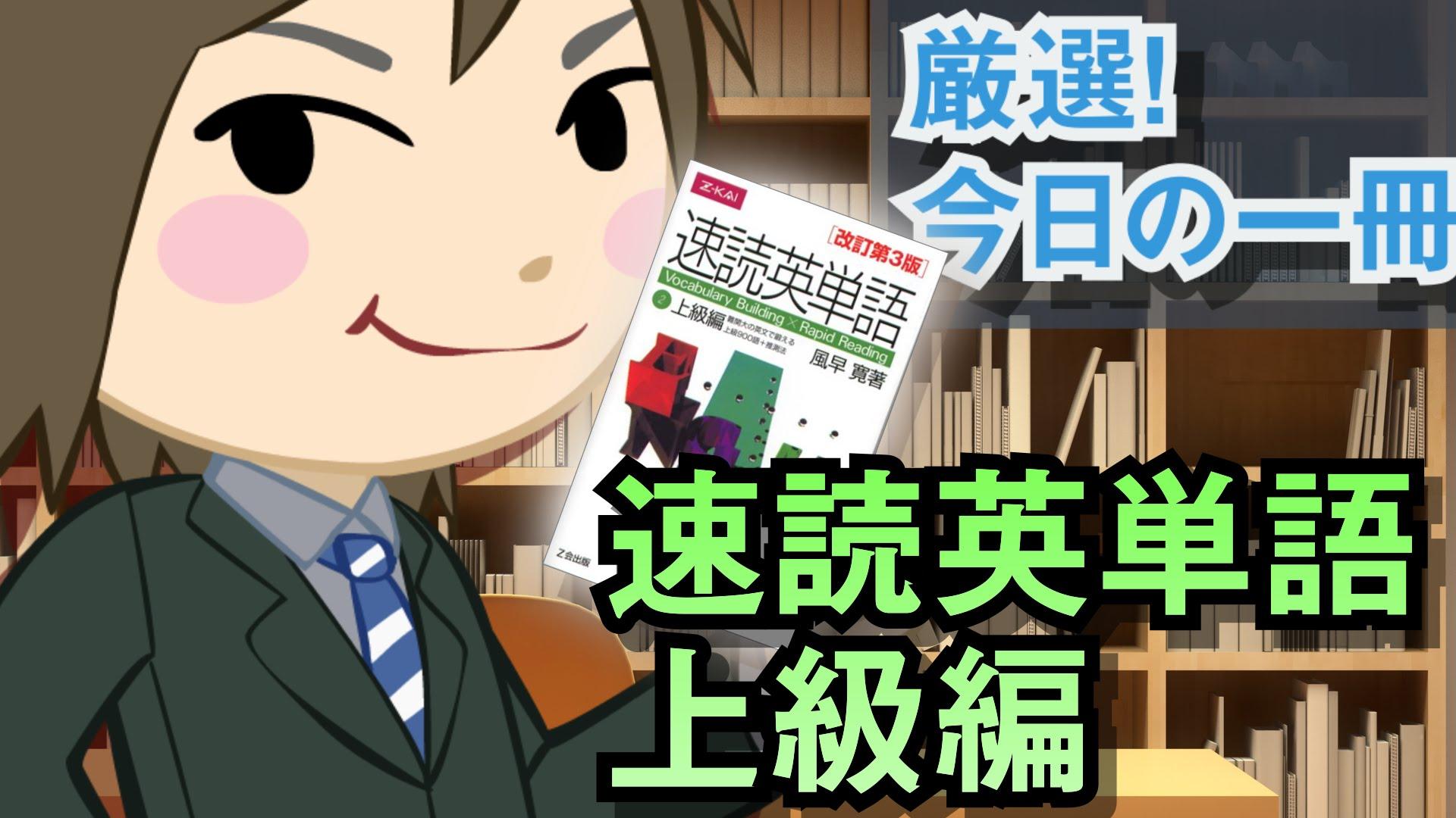 速読英単語 上級編|今日の一冊