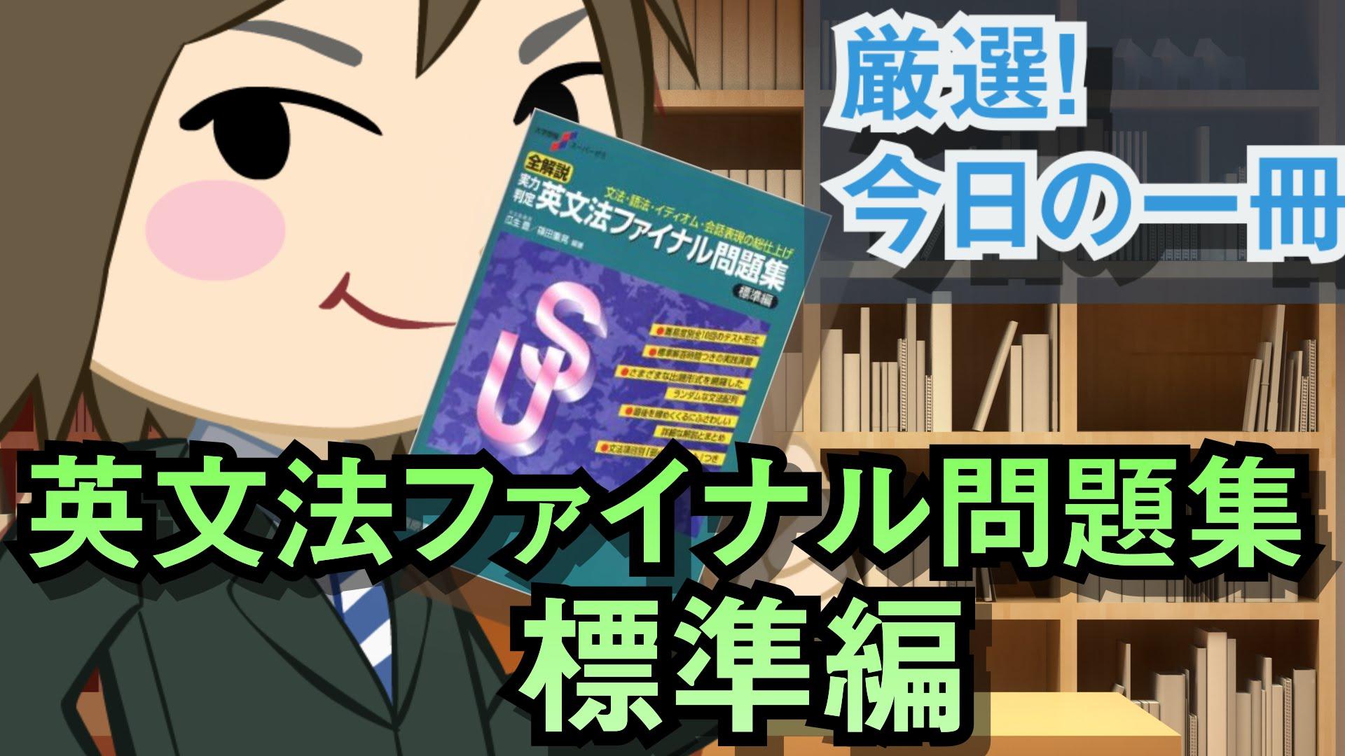 英文法ファイナル問題集 標準編|今日の一冊
