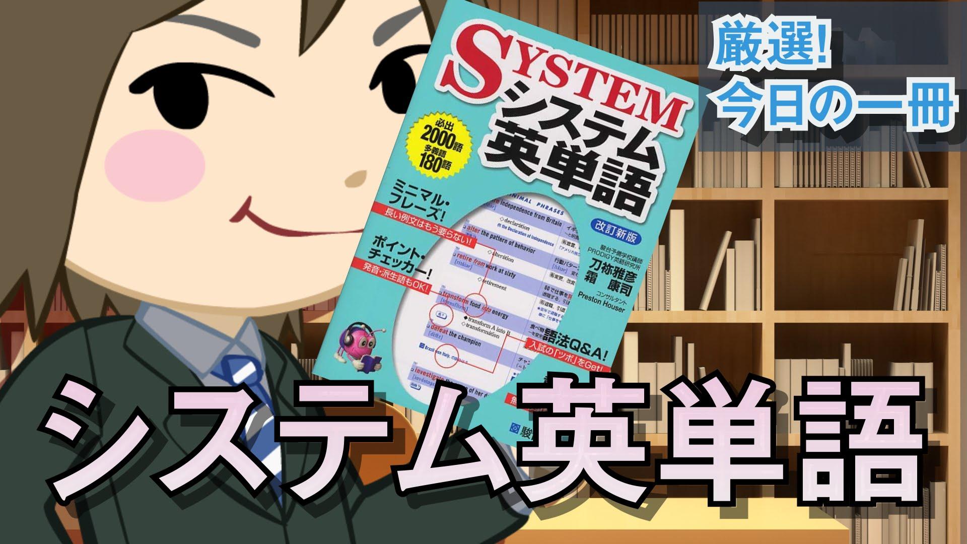 システム英単語 改訂新版|武田塾厳選!今日の一冊