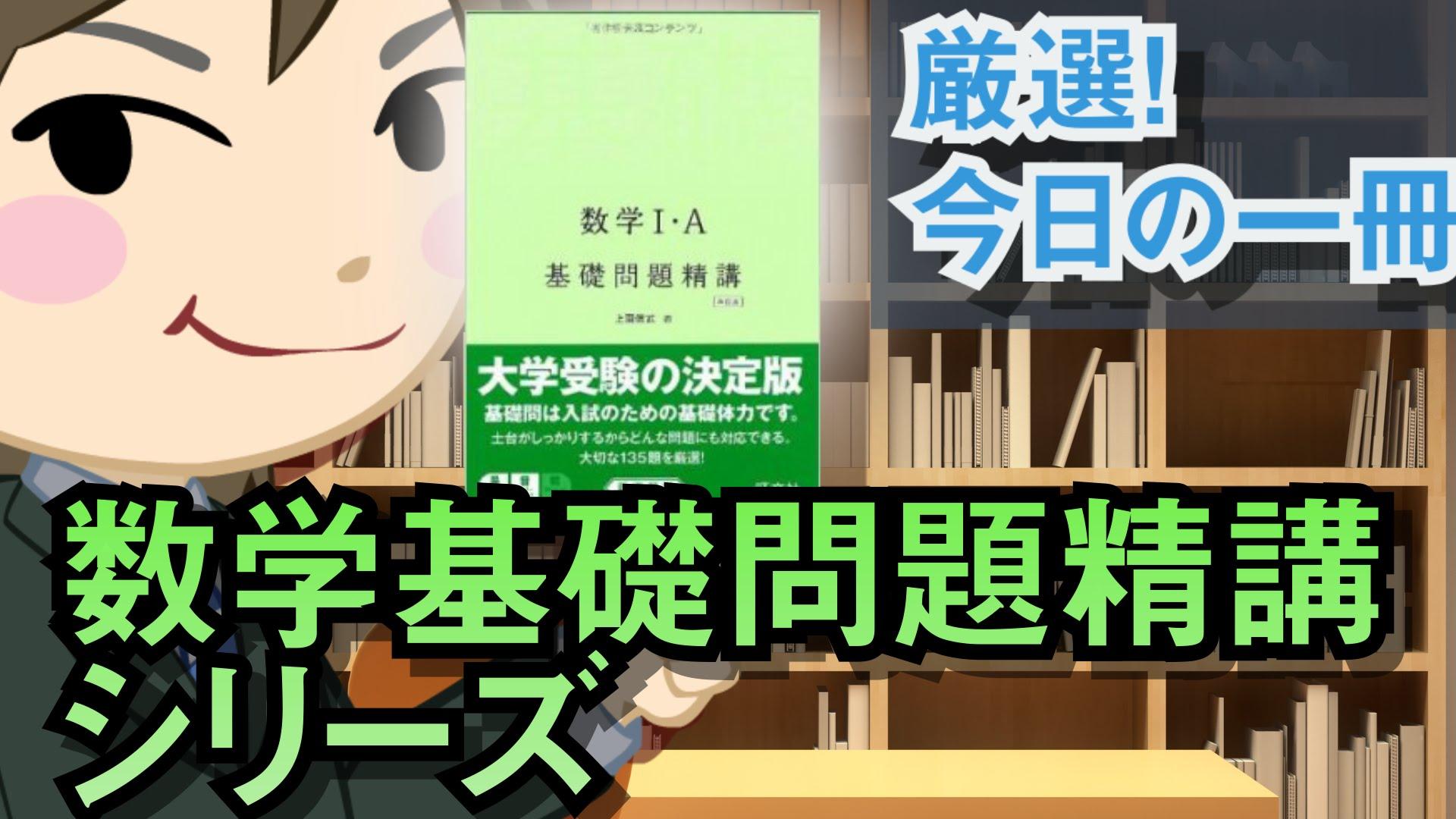 数学基礎問題精講シリーズ|武田塾厳選!今日の一冊