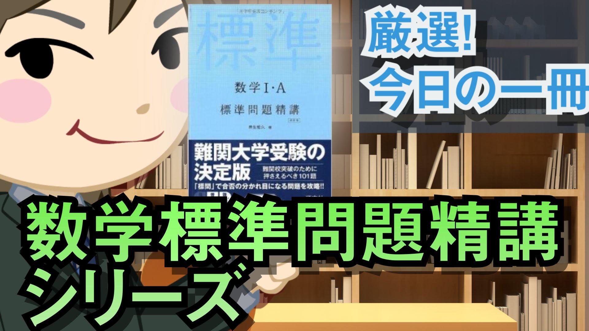 数学標準問題精講シリーズ|武田塾厳選!今日の一冊