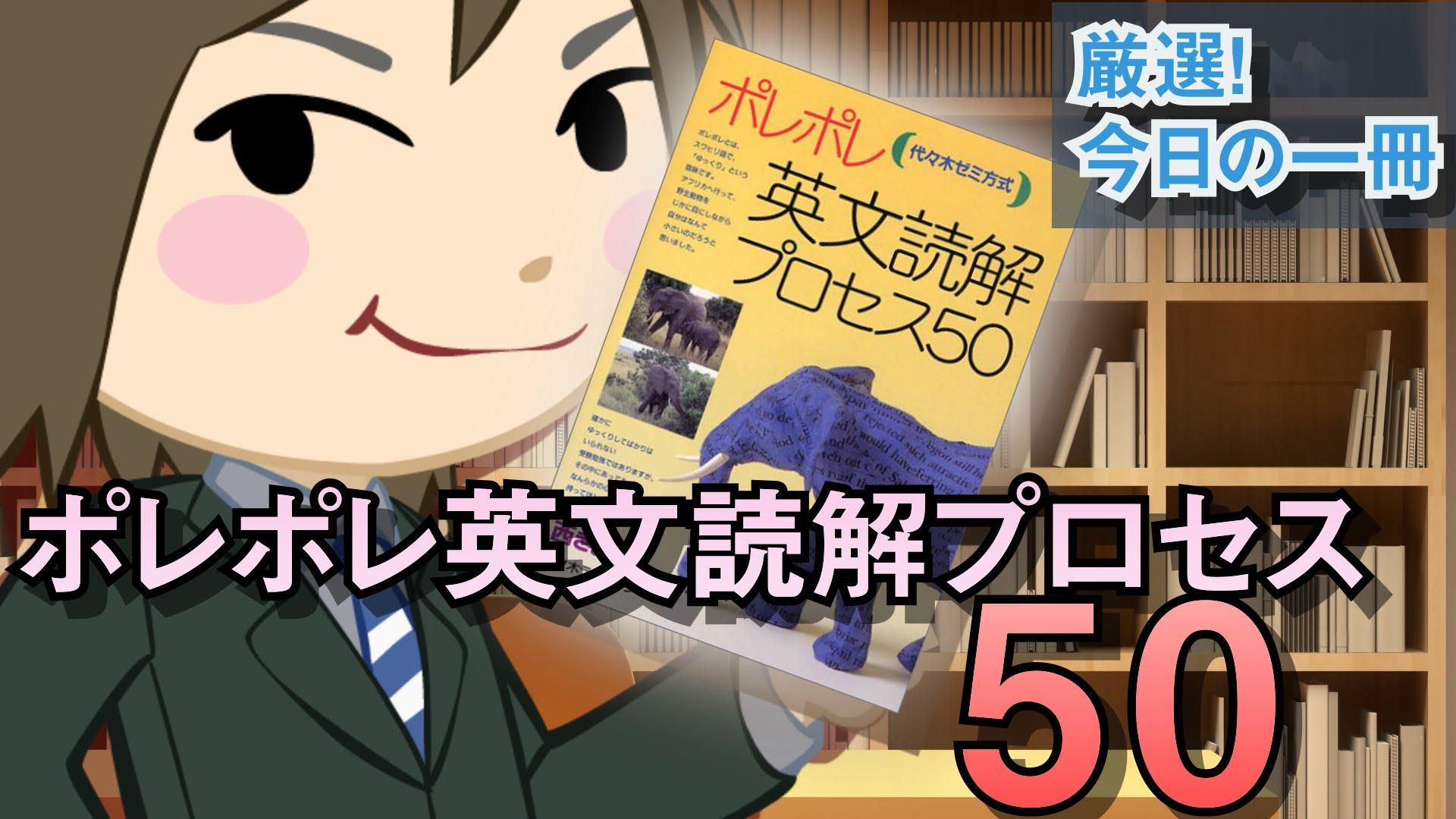 ポレポレ英文読解プロセス50|今日の一冊