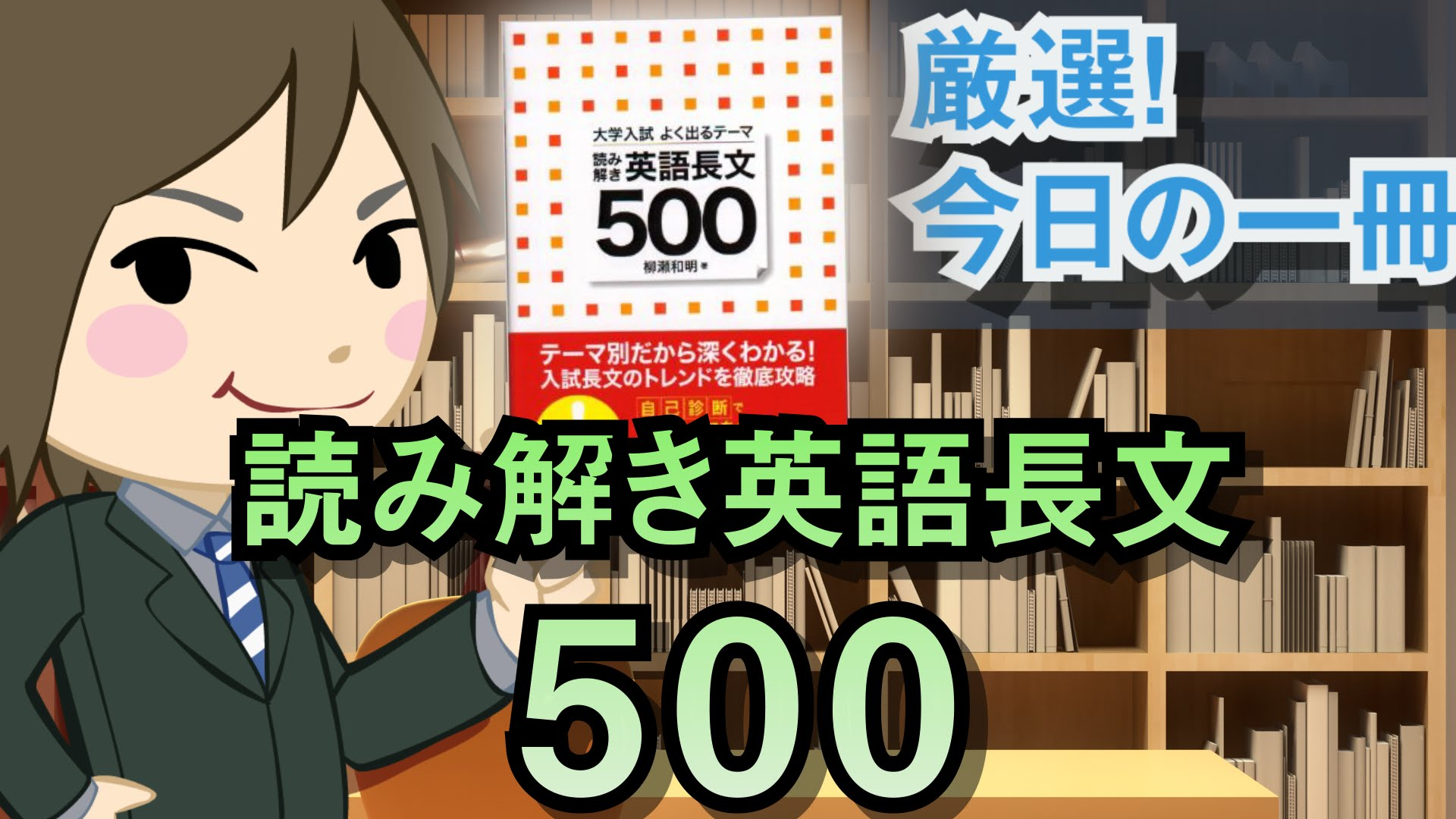 大学入試よく出るテーマ読み解き英語長文500|今日の一冊