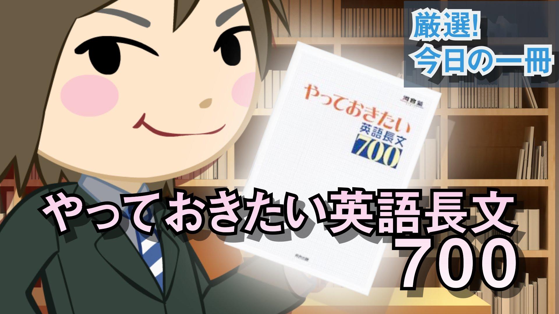 やっておきたい英語長文700|武田塾厳選!今日の一冊