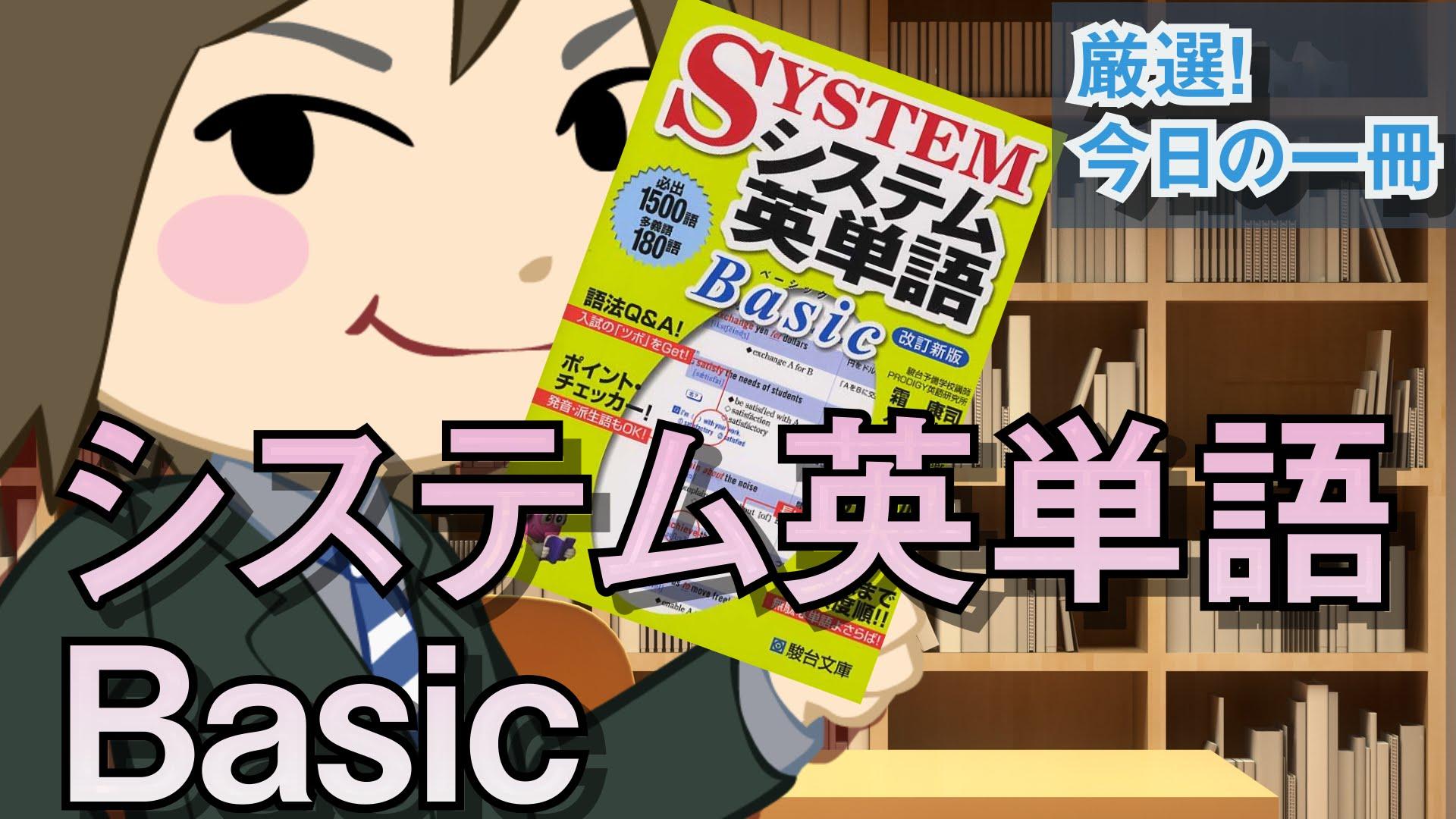 システム英単語Basic |武田塾厳選!今日の一冊