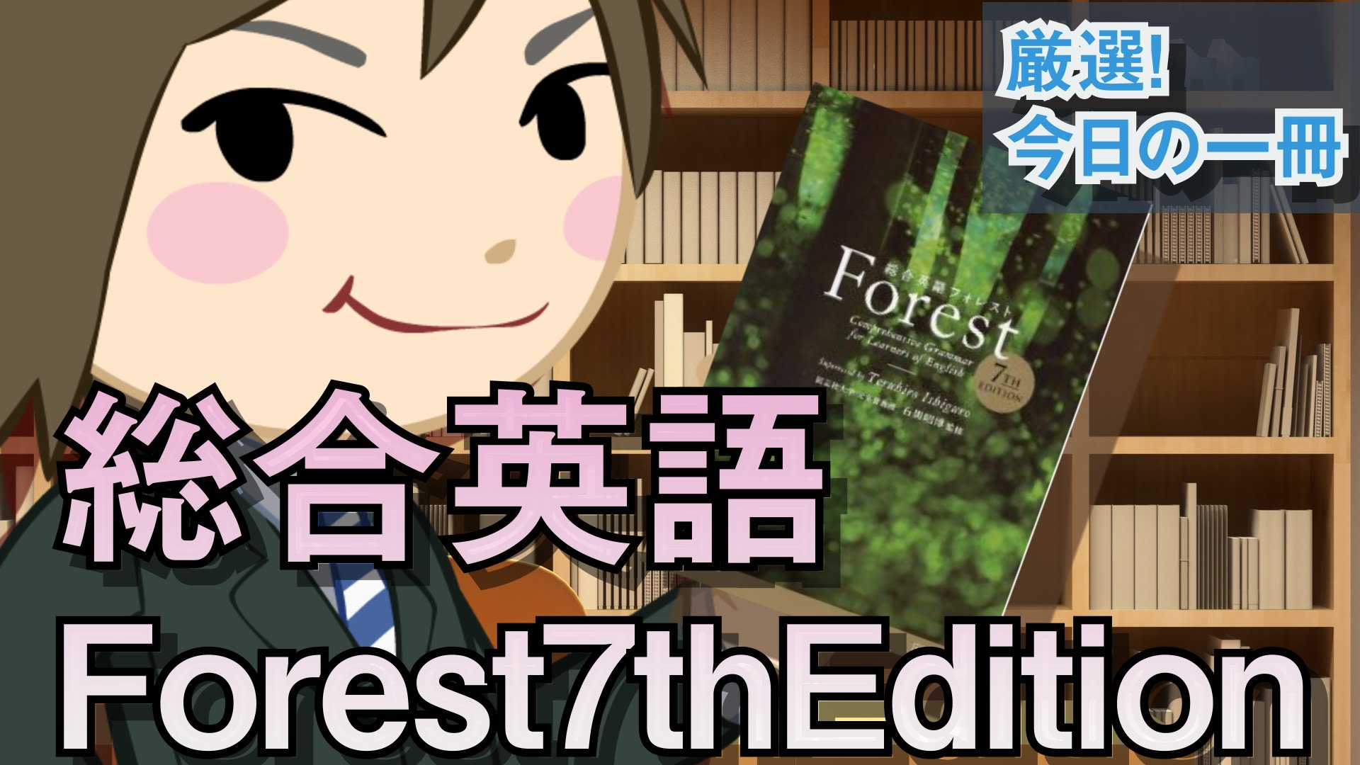 総合英語 Forest 7th Edition|今日の一冊