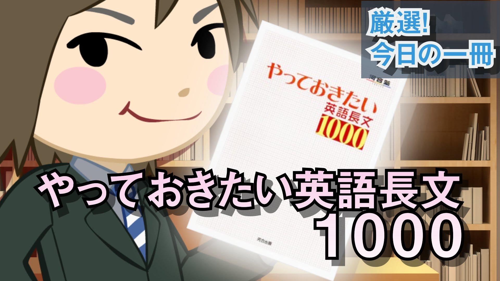 やっておきたい英語長文1000|武田塾厳選!今日の一冊