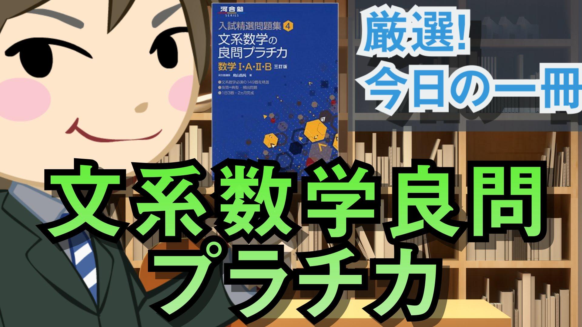 文系数学の良問プラチカ 数学1・A・2・B|武田塾厳選!今日の一冊