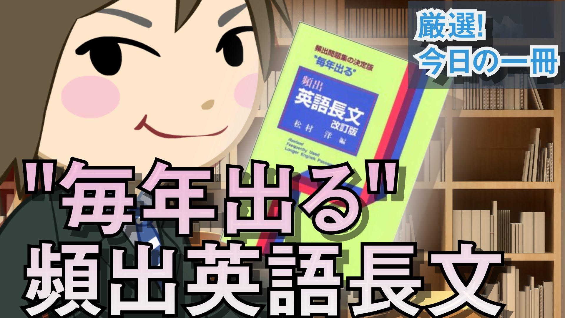 毎年出る頻出英語長文改訂版|武田塾厳選!今日の一冊