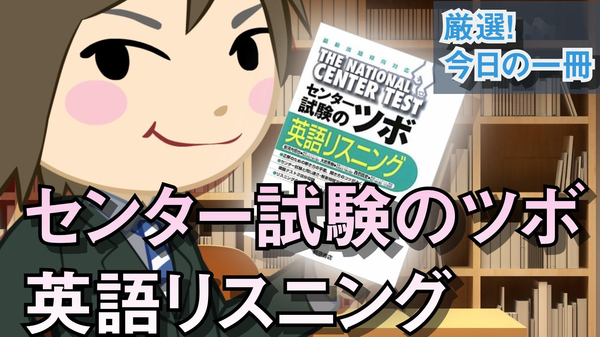 センター試験のツボ英語リスニング|武田塾厳選!今日の一冊