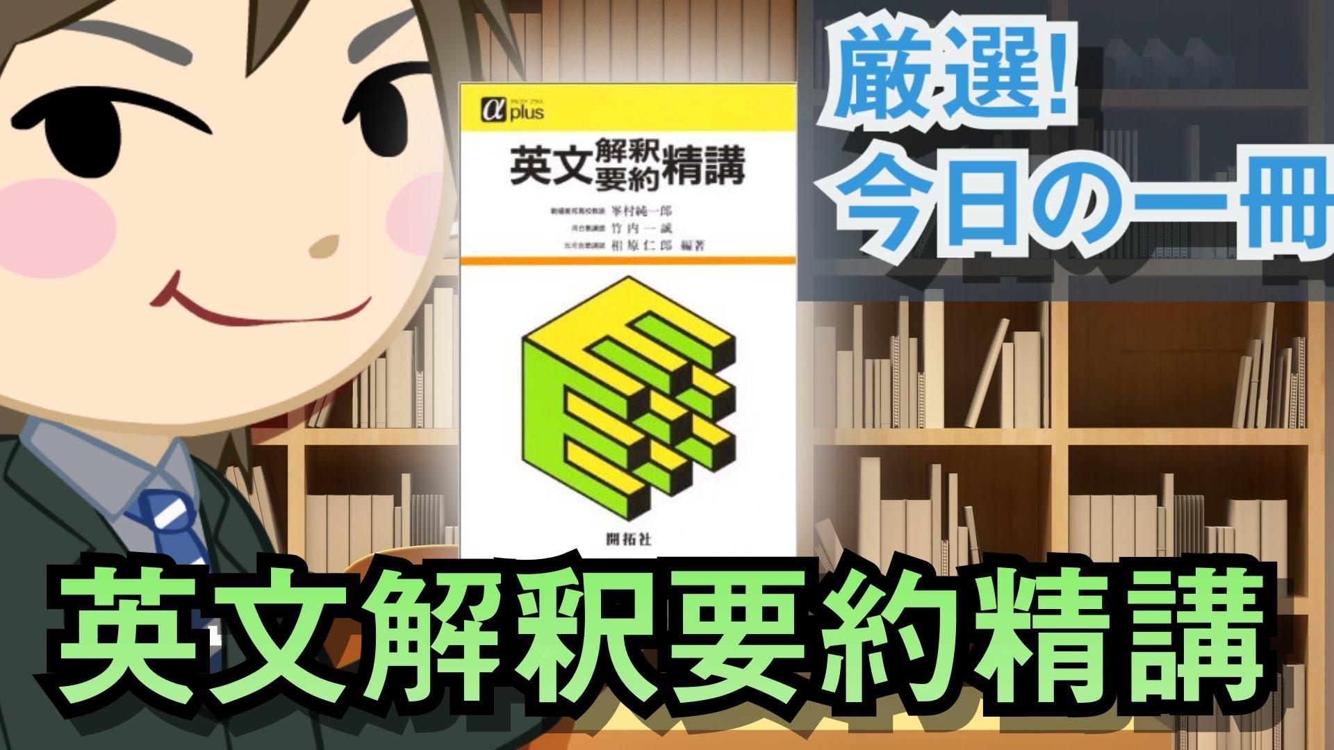 英文解釈要約精講|武田塾厳選!今日の一冊