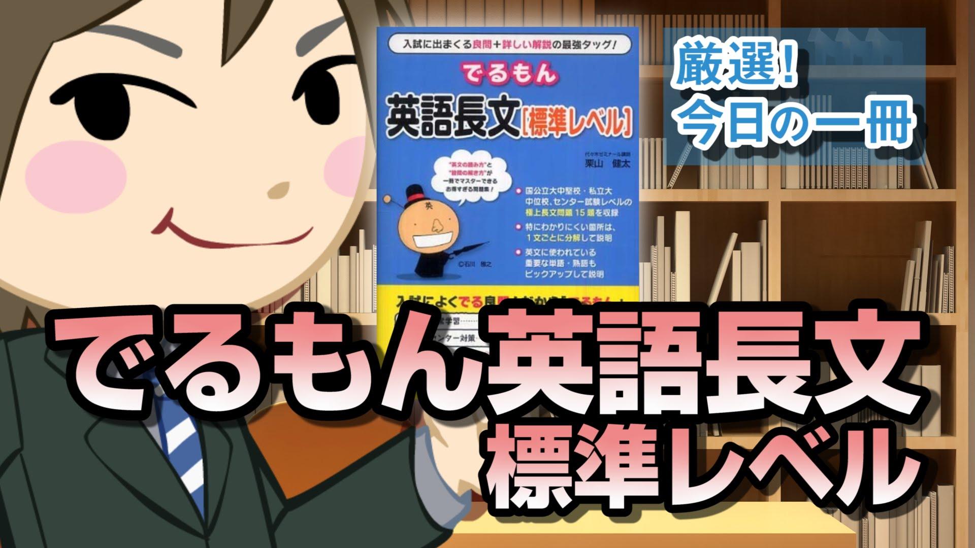 でるもん英語長文 標準レベル|武田塾厳選! 今日の一冊