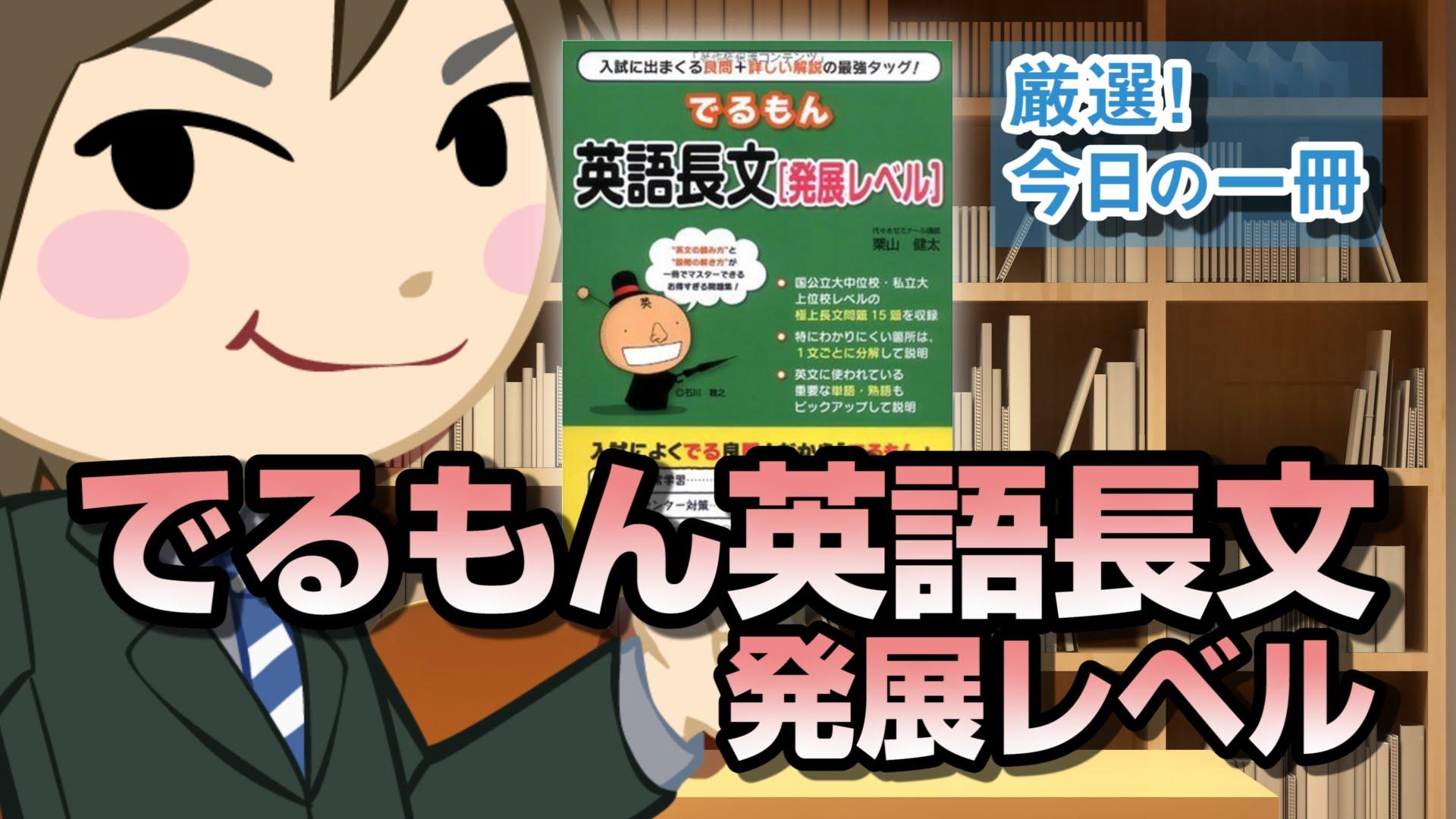 でるもん 英語長文 発展レベル|武田塾厳選! 今日の一冊