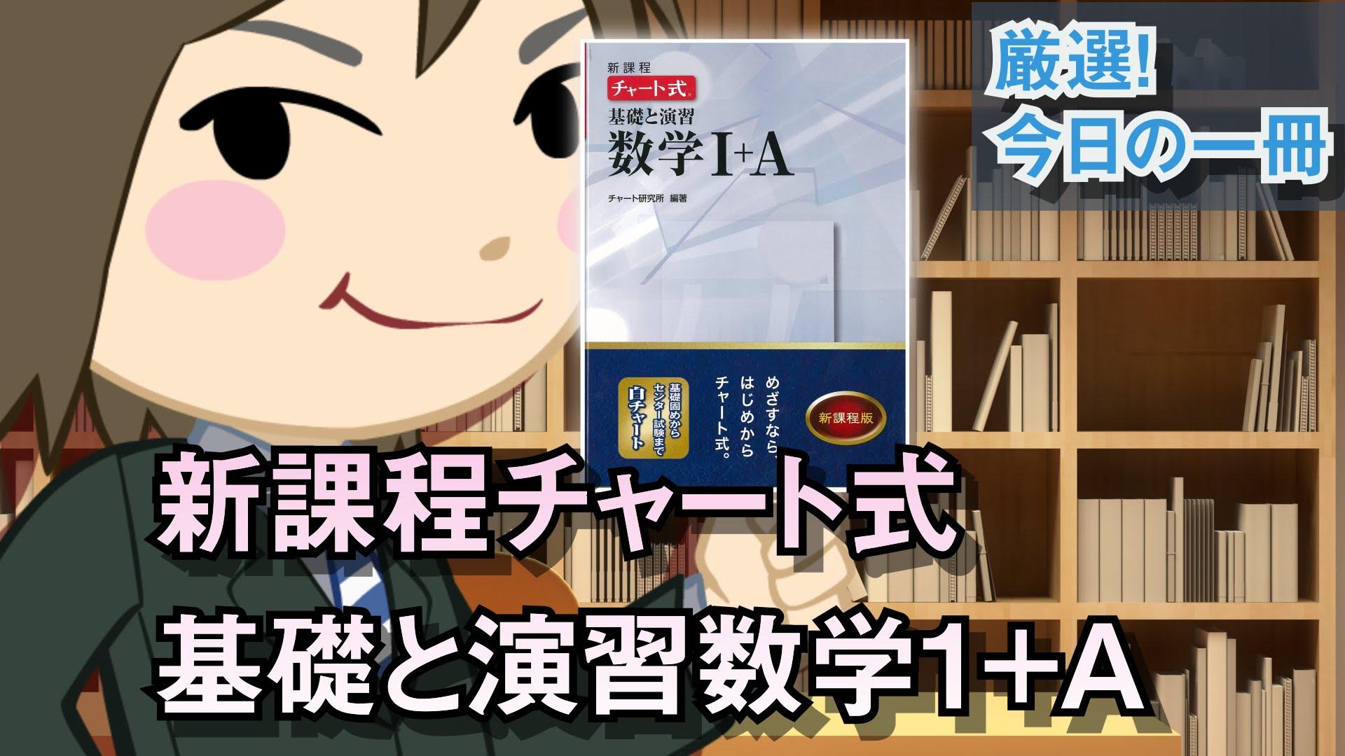 白チャート|武田塾厳選!今日の一冊