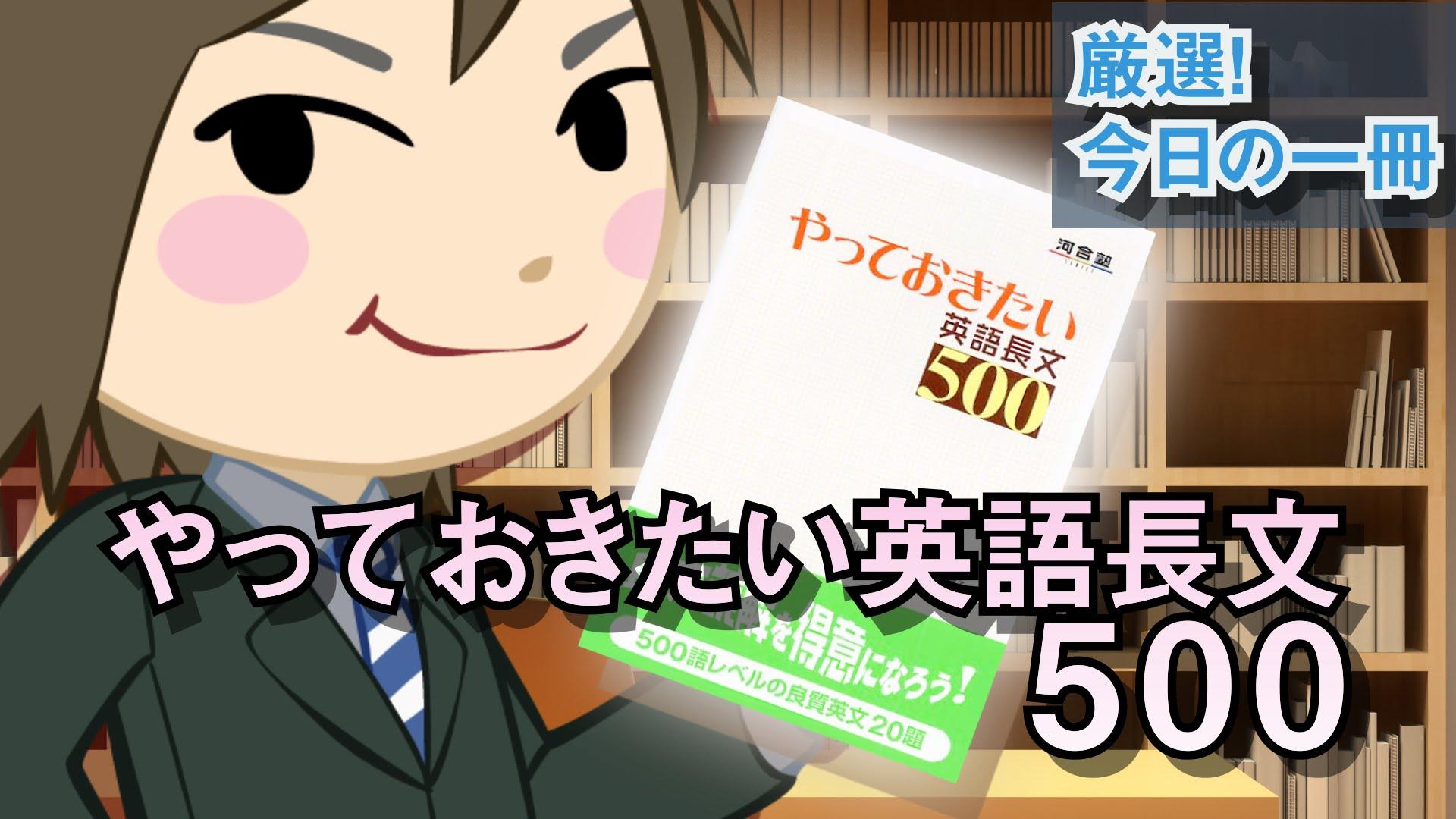 やっておきたい英語長文500|武田塾厳選!今日の一冊