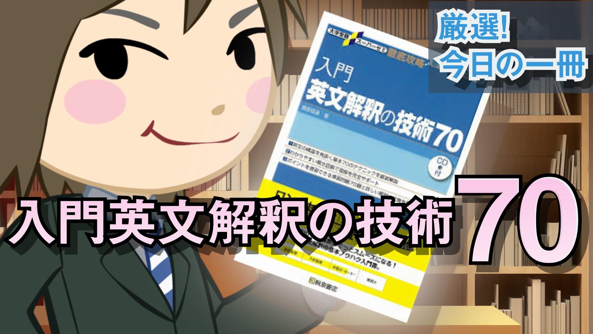 入門英文解釈の技術70|武田塾厳選!今日の一冊