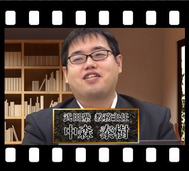 「中森武田塾」の画像検索結果