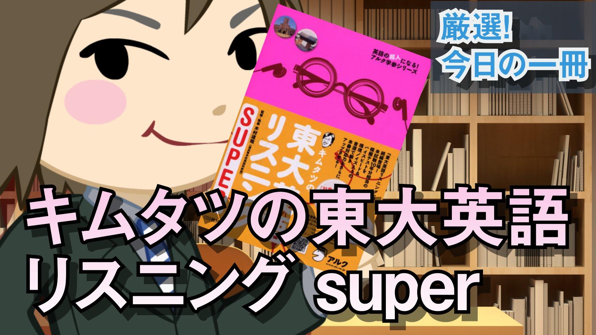 灘高キムタツの東大英語リスニング SUPER|武田塾厳選!今日の一冊