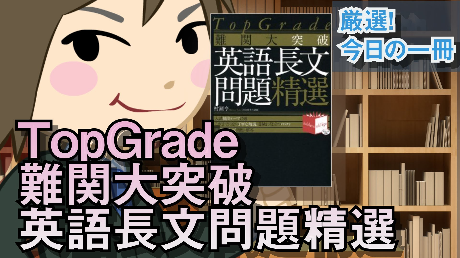 TopGrade 難関大突破 英語長文問題精選|武田塾厳選!今日の一冊