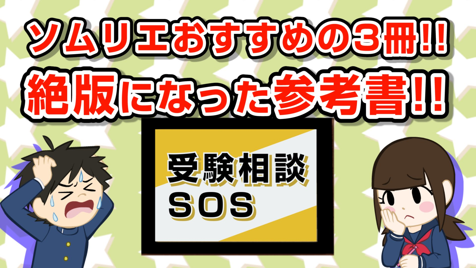 【vol.653】ソムリエが選んだ3冊!! 絶版になったけど使ってほしい参考書!!|受験相談SOS