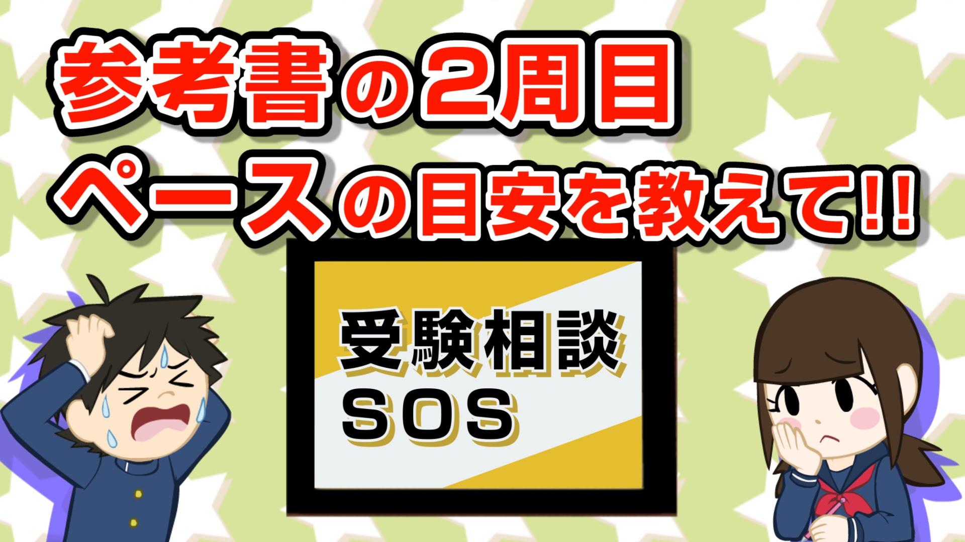 【vol.678】参考書2周目のペースは、1周目と比べ何倍ペース!?|受験相談SOS